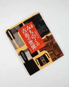 Reintroducing the forgotten Japanese fabrics from Aomori Prefecture. This book shows a great collection of vintage fabrics and style.  Prublished inJapan 111 Pages Product #: JT06 Code: WP25