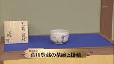 荒川豊蔵の茶碗と掛軸_01