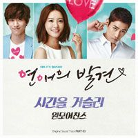 Discovery Of Romance OST Part. 4 | 연애의 발견 OST Part. 4 - Ost / Soundtrack, available for download at ymbulletin.blogspot.com