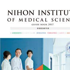 日本医療科学大学 大学案内2017