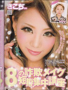 #gyaru #sakochi #japanese #make-up  #saekochiba