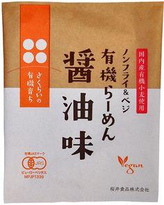 有機育ちしょうゆラーメン|商品情報|桜井食品パーム油不使用のビーガンインスタントラーメン!桜井食品