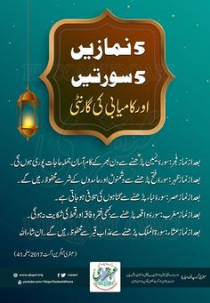 5 surah after 5 salah Duaa Islam, Islam Hadith, Allah Islam, Islam Muslim, Islam Quran, Quran Pak, Alhamdulillah, Muslim Love Quotes, Islamic Love Quotes