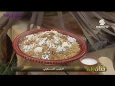 samira tv | جنان لالة | السيدة فصيح | الرفيس القسنطيني - YouTube