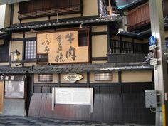 京都・三嶋亭のすき焼き sukiyaki kyoto misimatei