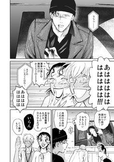 王を称えよ (@y_wine_p) さんの漫画   22作目   ツイコミ(仮) Conan Comics, Detektif Conan, Detective Conan Ran, Detective Conan Wallpapers, Amuro Tooru, Dc Anime, Anime Poses Reference, Reborn Katekyo Hitman, Magic Kaito