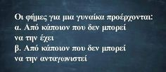Greek quotes Funny Quotes, Life Quotes, Greek Quotes, Sky, Thoughts, Sayings, Live, Words, People