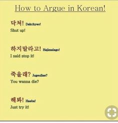 How to argue in Korean.