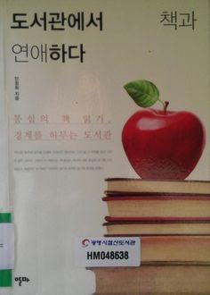 16-0501 도서관에서 책과 연애하다