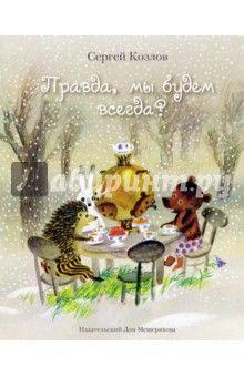 759 Сергей Козлов - Правда, мы будем всегда? Сказки обложка книги