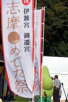 めでた祭  in Japan Ise Shima