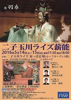 二子玉川ライズ薪能 5月14日(土)・15日(日) 原っぱ広場(ルーフガーデン5F)