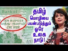 Proud Moment For All Tamilians!   உலகிலேயே ரூபாய் நோட்டில் தமிழை பயன்படுத்தும் ஒரே நாடு! - YouTube
