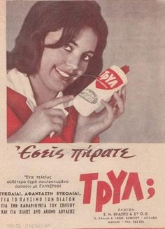 Old Greek advertisements Vintage Advertising Posters, Old Advertisements, Vintage Ads, Vintage Posters, The Age Of Innocence, Greece Photography, Retro Housewife, Art Deco Illustration, Old Commercials