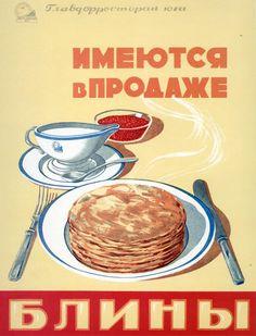 """""""Имеются в продаже блины"""". Советский рекламный плакат. Автор: В. Гревский, 1950."""