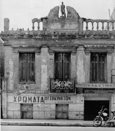 Bauhaus, Greece Photography, Athens Greece, Back In The Day, Once Upon A Time, Old Photos, Taj Mahal, The Past, Louvre