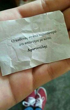 Ο καθένας Silly Quotes, Smart Quotes, Old Quotes, Greek Quotes, Strong Quotes, Movie Quotes, Cool Words, Wise Words, Meaningful Quotes