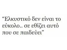 All Quotes, Greek Quotes, Poetry Quotes, Wisdom Quotes, Life Quotes, Qoutes, Naughty Quotes, Clever Quotes, Greek Words