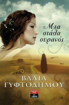 Books To Read, My Books, History, Reading, Movie Posters, Movies, Greek, Google, 2016 Movies