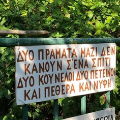 The Best 26 Funny Pictures Of 2019 Greek Memes, Greek Quotes, Night On Earth, Facebook Quotes, Greek Life, Funny Posts, Sarcasm, Quote Of The Day, Haha