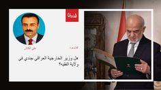 هل وزير الخارجية العراقي جندي في ولاية الفقيه؟