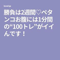 """勝負は2週間♡ペタンコお腹には1分間の""""100トレ""""がイイんです!"""