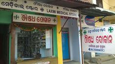 Laxmi medical | Ganjam | Zonalinfo