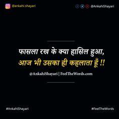 फासला रख के क्या हासिल हुआ  #Shayari #AnkahiShayari #FeelTheWords #2LineShayari #HindiShayari