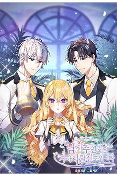 Anime Love, Anime Fanfiction, Read Anime, Anime Akatsuki, Romantic Manga, Manga Collection, Manga List, Online Manga, Prince