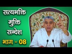 Sat Bhakti Mukti Sandesh Episode - 08 (सत भक्ति मुक्ति संदेश Episode - 08) | SA NEWS - YouTube