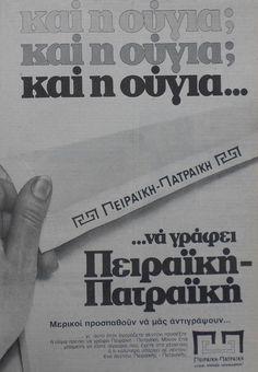 Retro Ads, Vintage Ads, Vintage Items, Sweet Memories, Childhood Memories, Old Greek, The Age Of Innocence, Old Commercials, Greek History