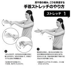 """【肩こりの原因】は""""手首""""のねじれにあり!コリも首痛も改善するストレッチとは   ケンカツ!"""