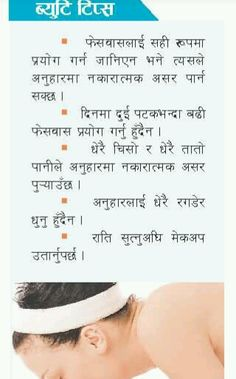 Nepali tips