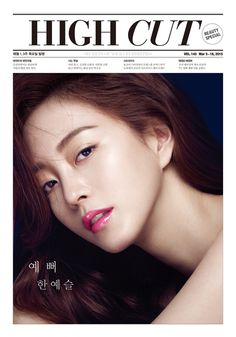 High Cut Magazine Vol.145 March 2015 Cover: Han Ye Seul