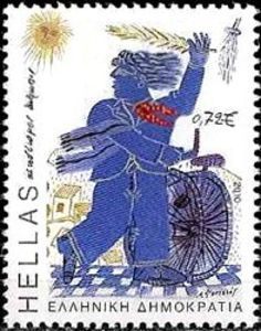 Stamp: Self-contained Man (Greece) (Green Renewable Energy Development) Mi:GR 2512 Renewable Energy, Stamps, Christmas Ornaments, Holiday Decor, Collection, Seals, Greece, Xmas Ornaments, Christmas Jewelry