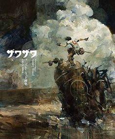 アシュレイ・ウッド画集 Zawa-zawa (COMIC ART)   アシュレイ・ウッド   本   Amazon.co.jp