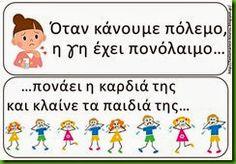 ειρ1 Diy For Kids, Crafts For Kids, 28th October, Greek Language, Autumn Activities, Kindergarten, Preschool, Classroom, Peace