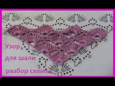 Crochet Scarves, Crochet Shawl, Crochet Baby, Knitting Patterns, Crochet Patterns, Fingerless Gloves, Arm Warmers, Crochet Necklace, Stitch