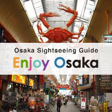 OSAKA-INFO is the biggest portal site providing all sightseeing information about Osaka, run by Osaka Government Tourism Bureau. Here you will get those information about event, sightseeing facilities, accommodations, golden routes etc in Osaka.