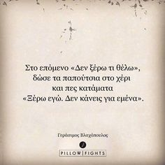 Dark Quotes, Boy Quotes, Greek Quotes, Life Quotes, Qoutes, Feeling Unwanted, Saving Quotes, Work Hard In Silence, Pillow Quotes