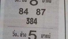 เลขเด็ด ซองดัง เลขแม่นบน เลขแม่นล่าง 16/8/63 - หวยเด็ดงวดนี้