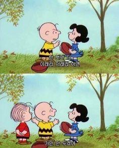 #[스누피] 스누피 사진/움짤/명대사❤️ : 네이버 블로그 Cartoon Quotes, Cartoon Movies, Lucy Van Pelt, Snoopy Wallpaper, Korean Art, Peanuts Snoopy, Photo Illustration, Illustrations, Charlie Brown