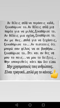 Love Quotes, Inspirational Quotes, Greek Quotes, Thoughts, Sayings, Words, Tatoos, Greek Sayings, Inspiring Sayings