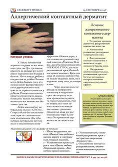 Аллергические дерматиты! Особенности ухода и лечения! http://www.celebrityworldcare.com/blog/allergic-contact-dermatitis