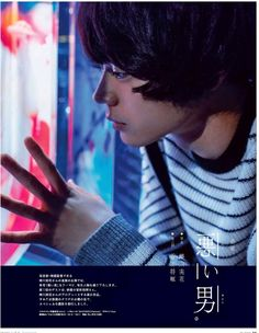 oggi「悪い男」第二回菅田将暉 Japanese Love, Connect The Dots, Used Books, Male Beauty, Beautiful Boys, Leadership, Connection, Handsome, Singer