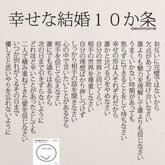 Wise Quotes, Inspirational Quotes, Famous Quotes, Japanese Quotes, Famous Words, Happy Words, Meaningful Life, Life Words, Positive Messages