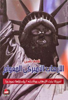 الإرهاب الأمريكي المعولم - أمريكا بنت الإرهاب وولادته رؤساؤها نموذجا / ناصيف ياسين