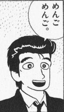 めんごめんご Chimpanzee, Old Ads, Manga Illustration, Vaporwave, Funny Comics, Animals And Pets, Otaku, No Response, Romance