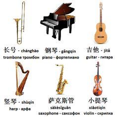 乐器 - yuè qì - musical instruments