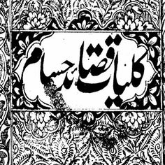 Free Download and Read Online Poetry Book Kulliyat e Qasaaid e Husaam pdf « Poetry Books Urdu « AIOURDUBOOKS – Urdu Novels and Urdu Books Free